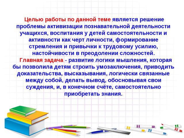 Целью работы по данной теме является решение проблемы активизации познавател...