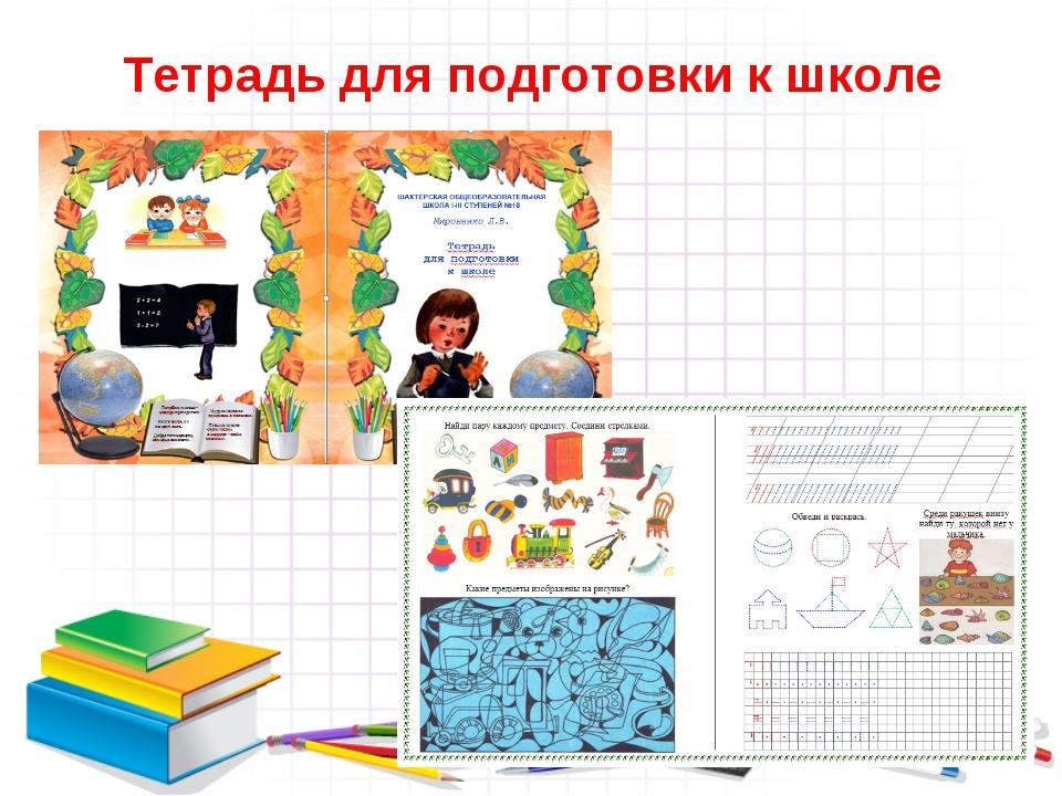 Тетрадь для подготовки к школе