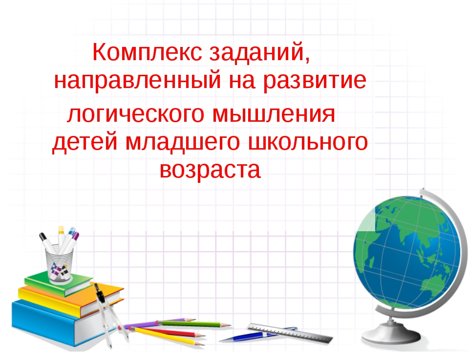 Комплекс заданий, направленный на развитие логического мышления детей младшег...