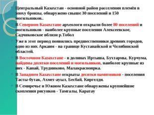 Центральный Казахстан - основной район расселения племён в эпоху бронзы, обна