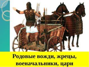 Родовые вожди, жрецы, военачальники, цари