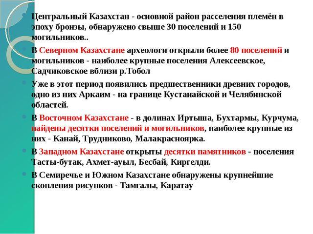 Центральный Казахстан - основной район расселения племён в эпоху бронзы, обна...