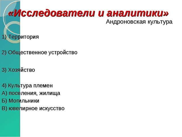 «Исследователи и аналитики» Андроновская культура 1) Территория 2) Обществе...