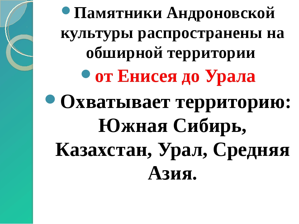 Памятники Андроновской культуры распространены на обширной территории от Енис...