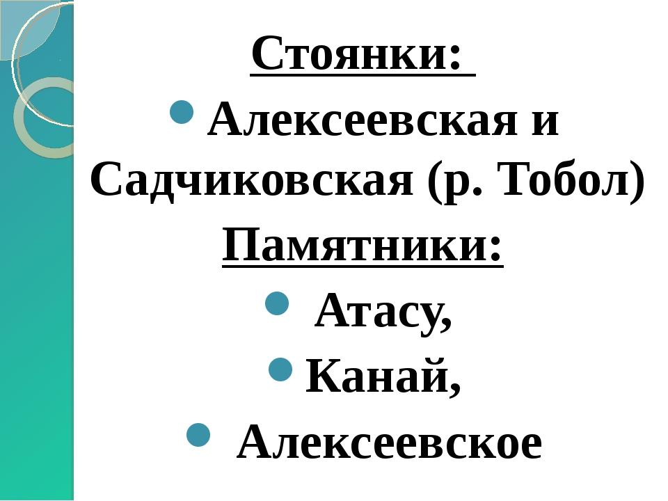 Стоянки: Алексеевская и Садчиковская (р. Тобол) Памятники: Атасу, Канай, Алек...