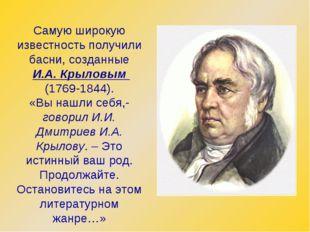Самую широкую известность получили басни, созданные И.А. Крыловым (1769-1844