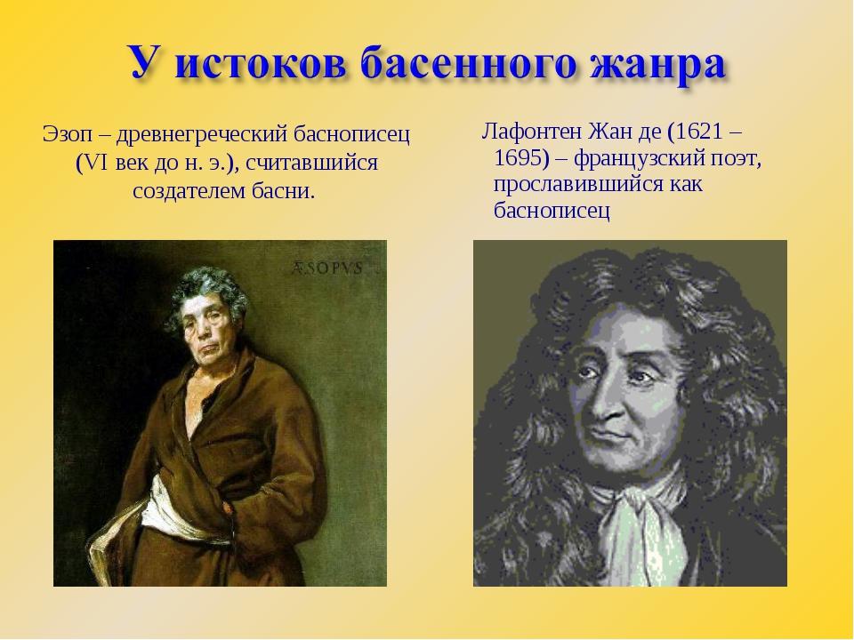Лафонтен Жан де (1621 – 1695) – французский поэт, прославившийся как баснопи...