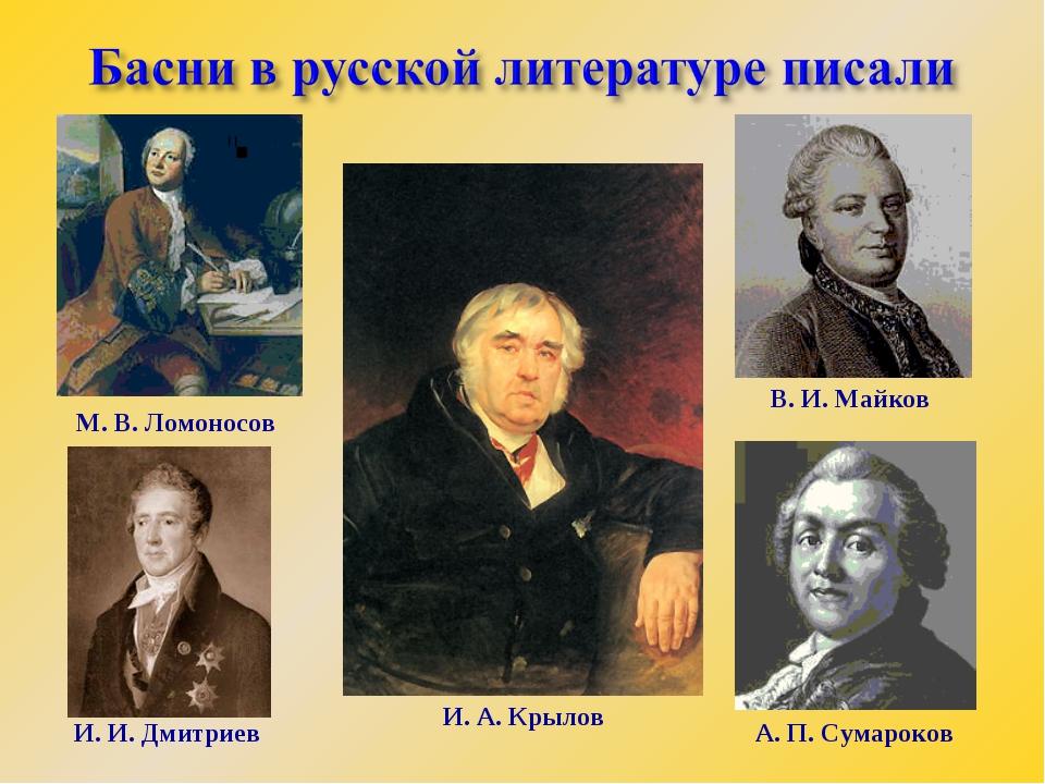 М. В. Ломоносов И. И. Дмитриев В. И. Майков А. П. Сумароков И. А. Крылов