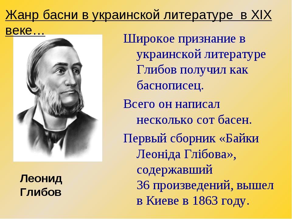 Широкое признание в украинской литературе Глибов получил как баснописец. Всег...
