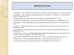 1. Математика. 6 класс: учебник для общеобразов. Учреждений / (Н.Я. Виленкин
