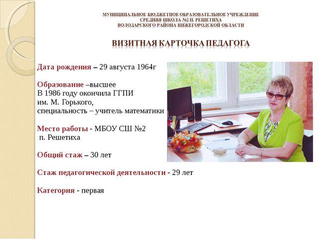 Дата рождения – 29 августа 1964г Образование –высшее В 1986 году окончила ГГ...