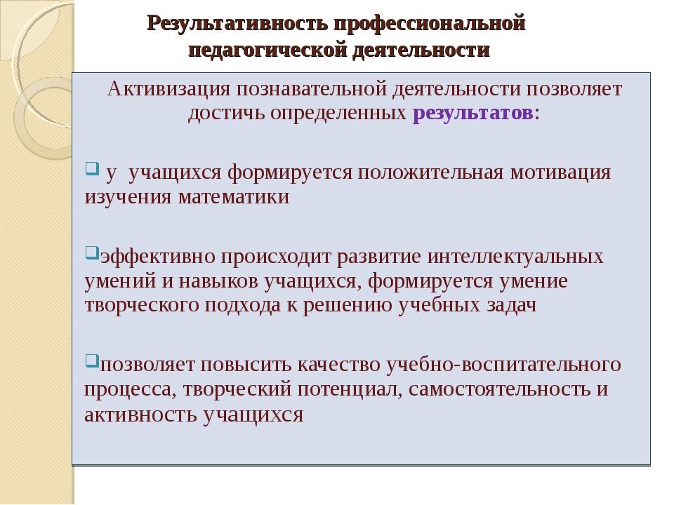 Результативность профессиональной педагогической деятельности Активизация поз...