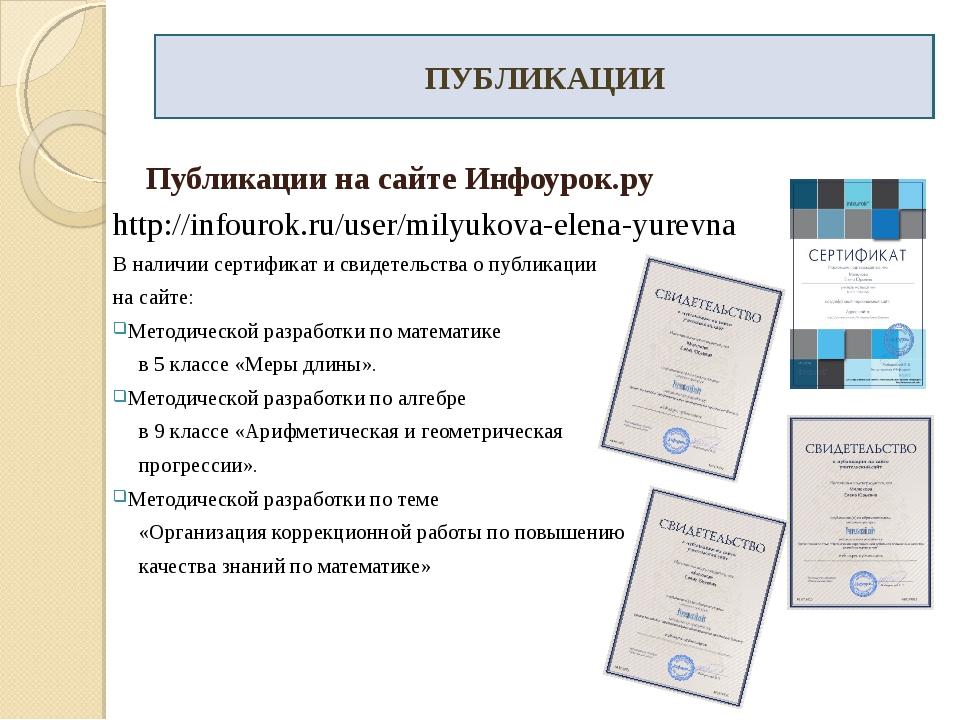 Публикации на сайте Инфоурок.ру http://infourok.ru/user/milyukova-elena-yurev...