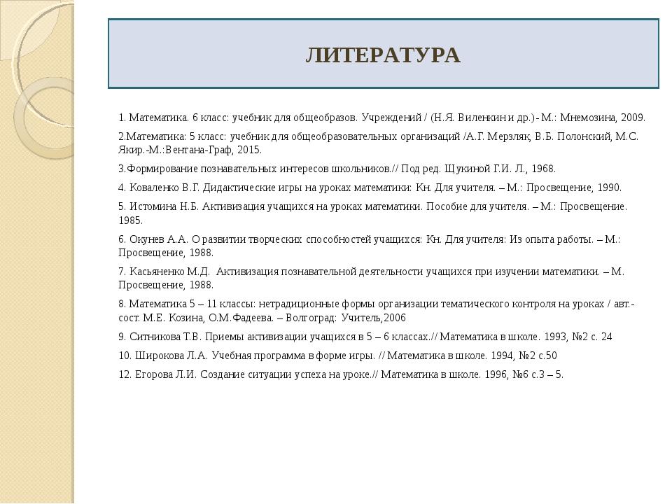 1. Математика. 6 класс: учебник для общеобразов. Учреждений / (Н.Я. Виленкин...