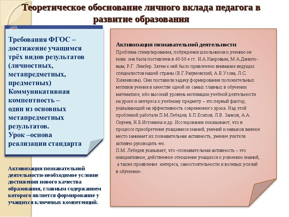 Теоретическое обоснование личного вклада педагога в развитие образования Акт...
