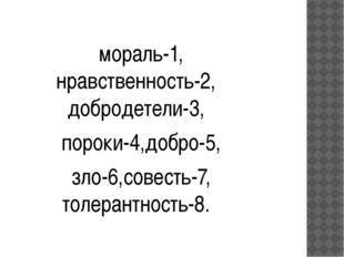 мораль-1, нравственность-2, добродетели-3, пороки-4,добро-5, зло-6,совесть-7
