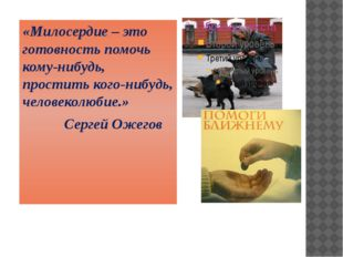 «Милосердие – это готовность помочь кому-нибудь, простить кого-нибудь, челов