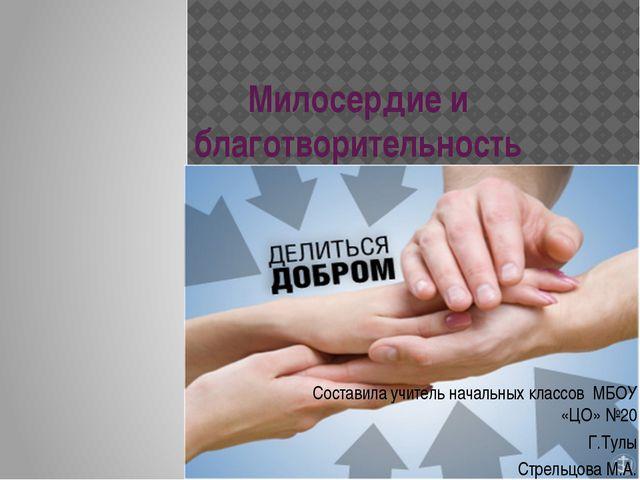 Милосердие и благотворительность Составила учитель начальных классов МБОУ «ЦО...