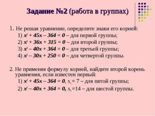 Задание №2 (работа в группах) 1. Не решая уравнение, определите знаки его кор