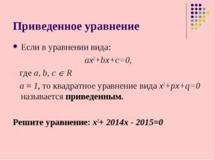 Приведенное уравнение Если в уравнении вида: ax2+bx+c=0, где a, b, с  R а =
