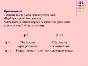 Применение Теоремы Виета часто используются для: Подбора корней без решения О
