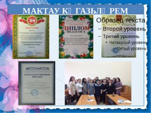 МАКТАУ КӘГАЗЬЛӘРЕМ http://linda6035.ucoz.ru/