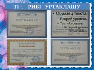 ТӘҖРИБӘ УРТАКЛАШУ http://linda6035.ucoz.ru/