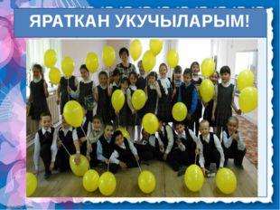 ЯРАТКАН УКУЧЫЛАРЫМ! http://linda6035.ucoz.ru/