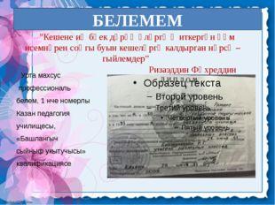 БЕЛЕМЕМ Урта махсус профессиональ белем, 1 нче номерлы Казан педагогия училищ