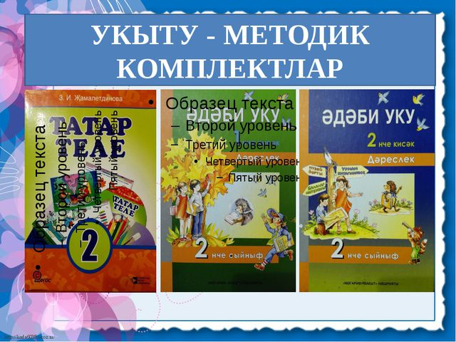 УКЫТУ - МЕТОДИК КОМПЛЕКТЛАР http://linda6035.ucoz.ru/