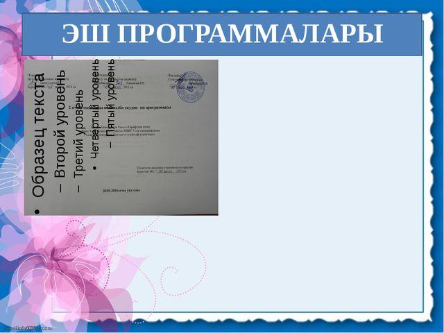 ЭШ ПРОГРАММАЛАРЫ http://linda6035.ucoz.ru/