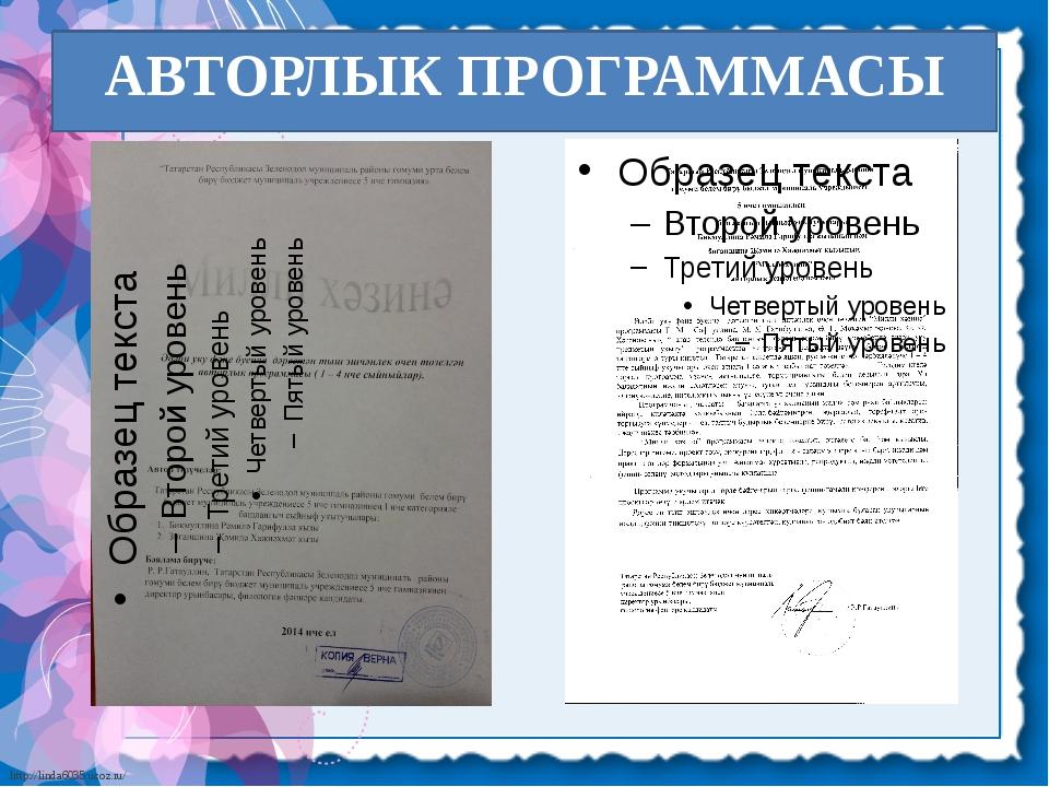 АВТОРЛЫК ПРОГРАММАСЫ http://linda6035.ucoz.ru/