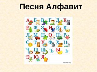 Песня Алфавит