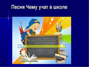 Песня Чему учат в школе