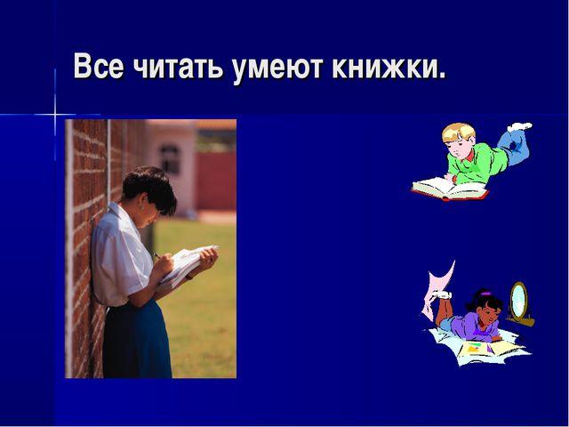 Все читать умеют книжки.