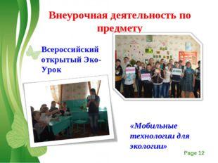 Внеурочная деятельность по предмету Всероссийский открытый Эко-Урок «Мобильны
