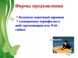 Формы предъявления * бумажно-папочный вариант * электронное портфолио в виде