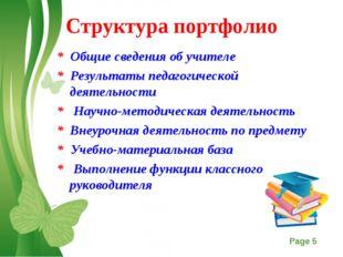 Структура портфолио * Общие сведения об учителе * Результаты педагогической д