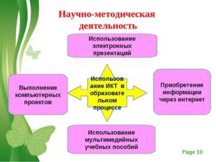 Использование ИКТ в образовательном процессе Использование мультимедийных уче