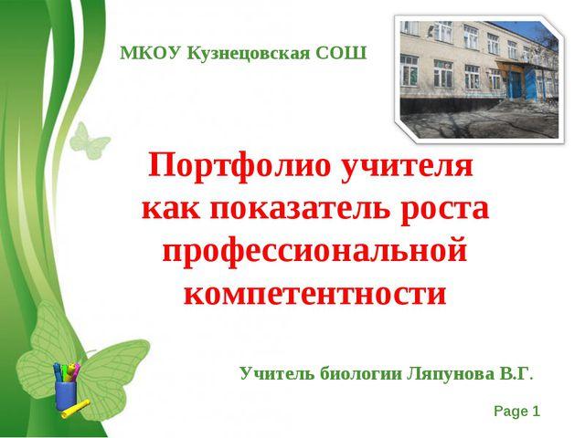 Учитель биологии Ляпунова В.Г. Портфолио учителя как показатель роста професс...