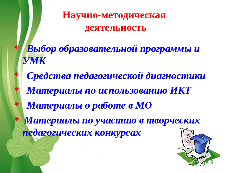 Научно-методическая деятельность * Выбор образовательной программы и УМК * Ср...