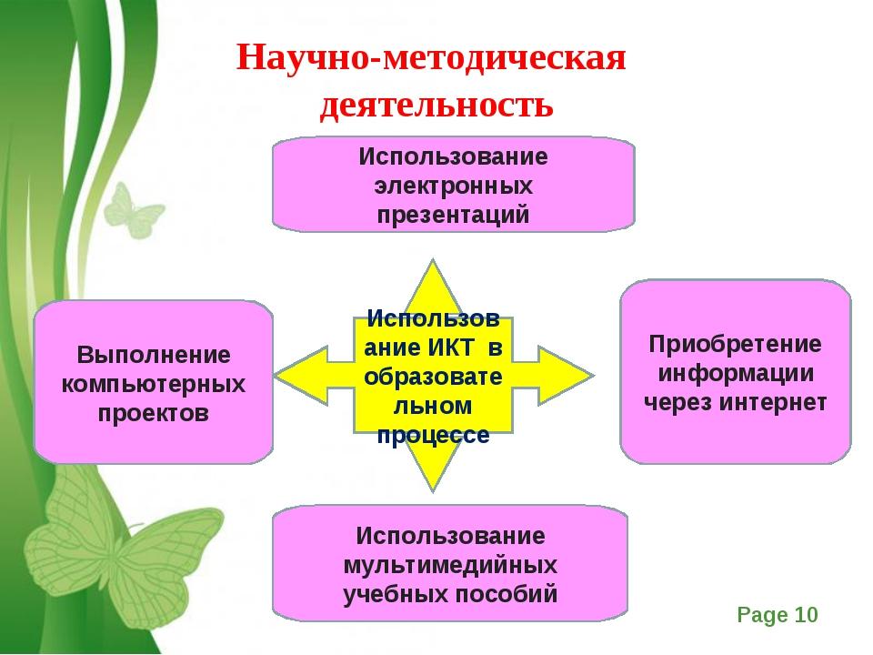 Использование ИКТ в образовательном процессе Использование мультимедийных уче...