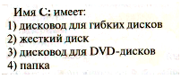 C:\Documents and Settings\nataly\Рабочий стол\Безимени-5.png