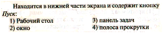 C:\Documents and Settings\nataly\Рабочий стол\Безимени-8.png