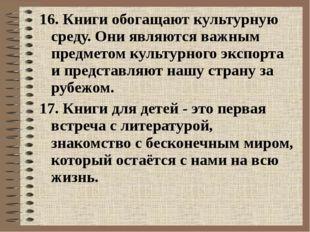 16. Книги обогащают культурную среду. Они являются важным предметом культурно