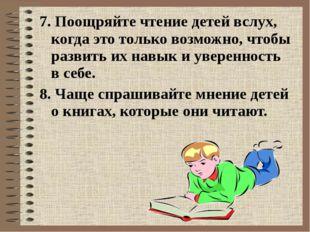 7. Поощряйте чтение детей вслух, когда это только возможно, чтобы развить их