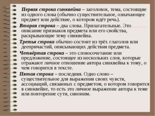 Первая строка синквейна – заголовок, тема, состоящие из одного слова (обычно