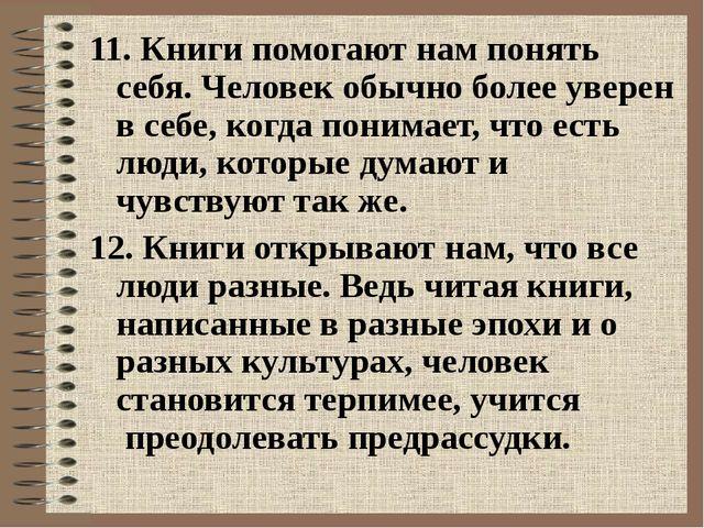 11. Книги помогают нам понять себя. Человек обычно более уверен в себе, когда...