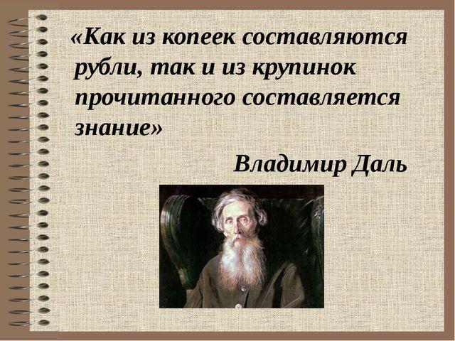 «Как из копеек составляются рубли, так и из крупинок прочитанного составляет...