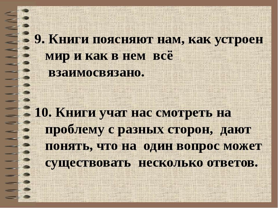 9. Книги поясняют нам, как устроен мир и как в нем всё взаимосвязано. 10....